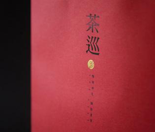 茶巡品牌包装设计