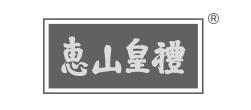 惠山皇礼中式糕点精品包装